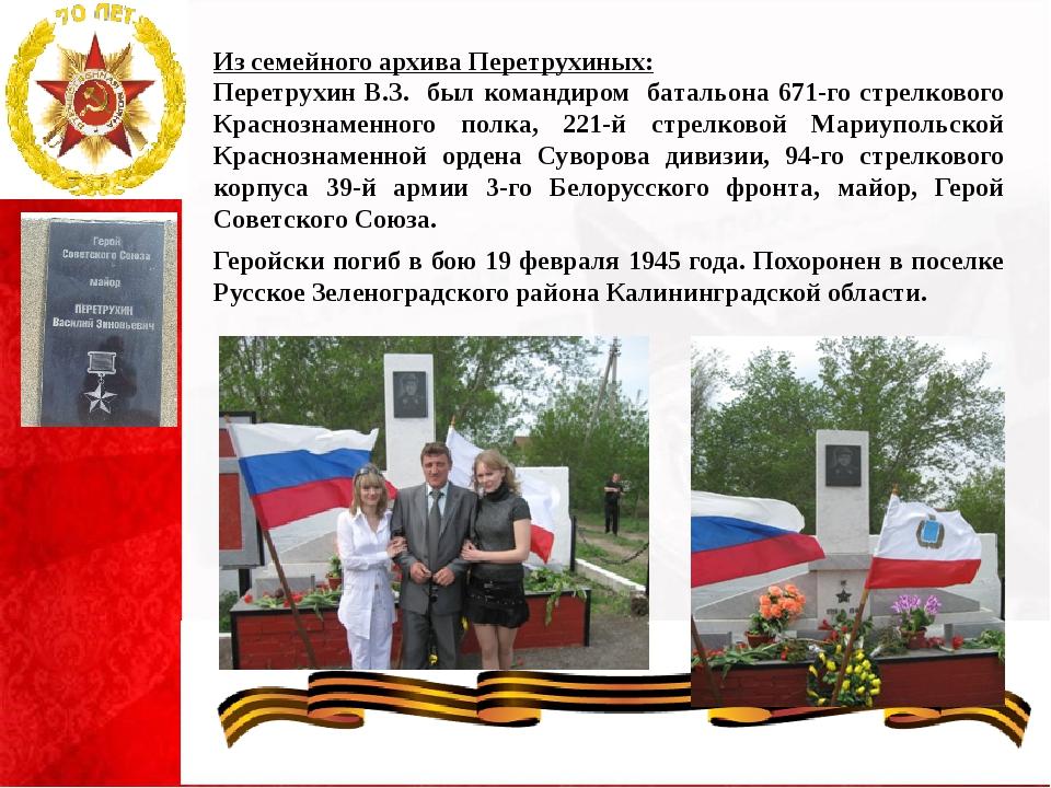 Из семейного архива Перетрухиных: Перетрухин В.З. был командиром батальона 6...