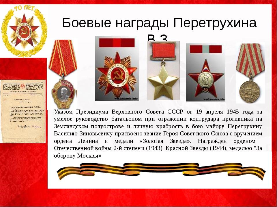 Боевые награды Перетрухина В.З. Указом Президиума Верховного Совета СССР от 1...