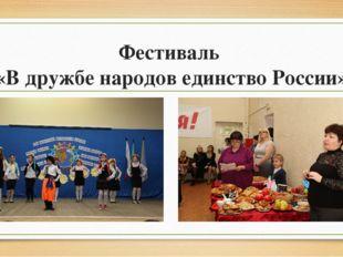Фестиваль «В дружбе народов единство России»