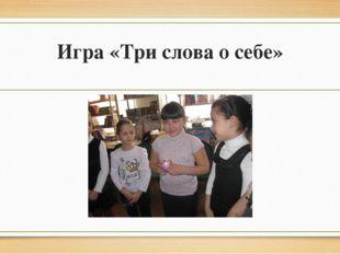 Игра «Три слова о себе»