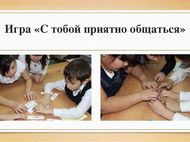 Игра «С тобой приятно общаться»