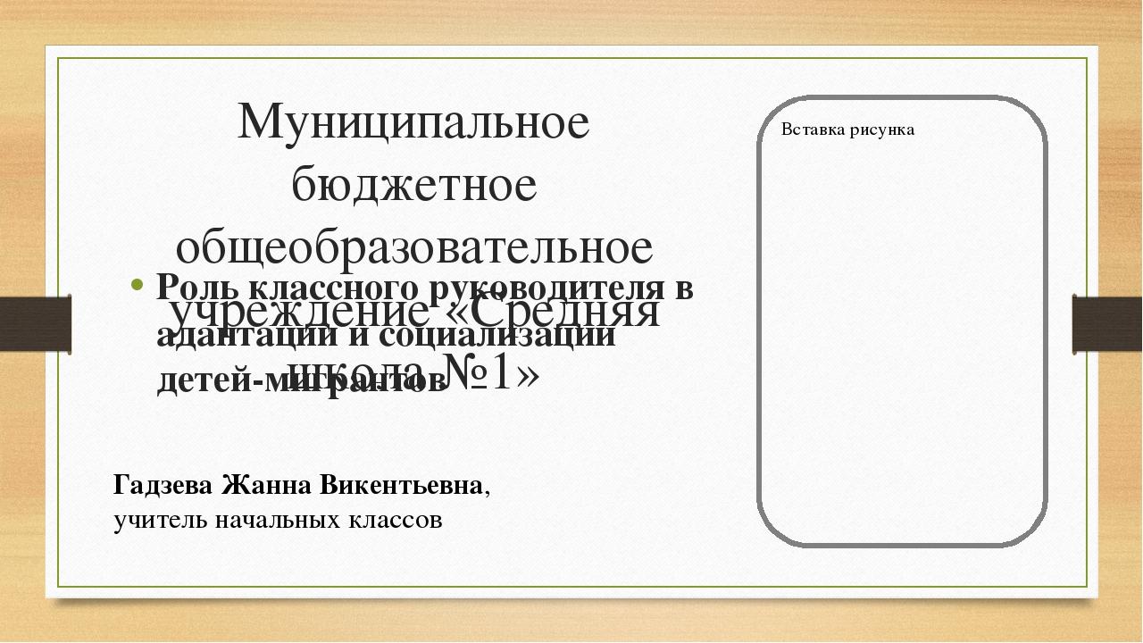 Муниципальное бюджетное общеобразовательное учреждение «Средняя школа №1» Рол...