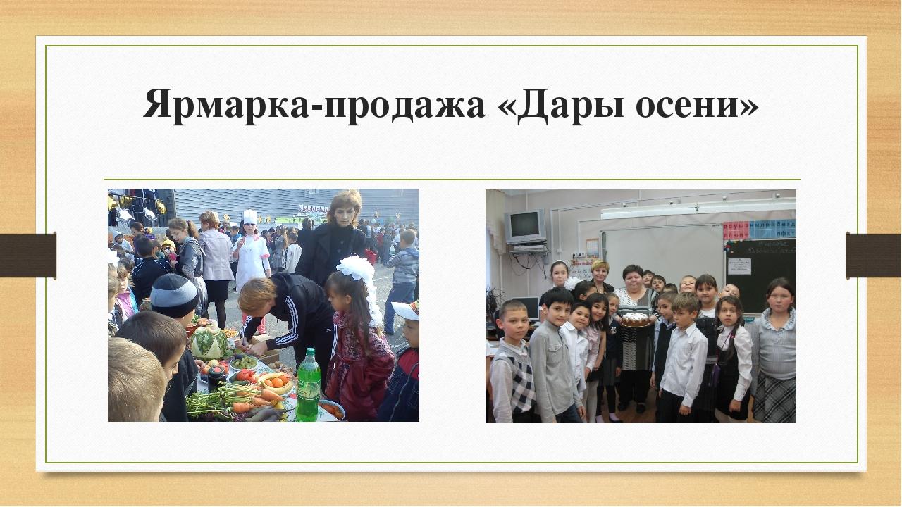Ярмарка-продажа «Дары осени»