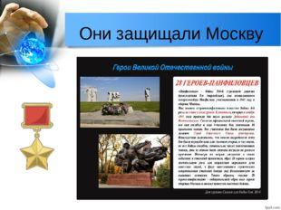 Они защищали Москву