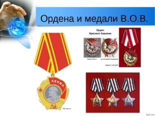 Ордена и медали В.О.В.