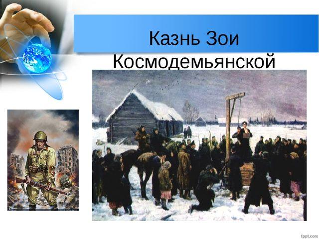 Казнь Зои Космодемьянской