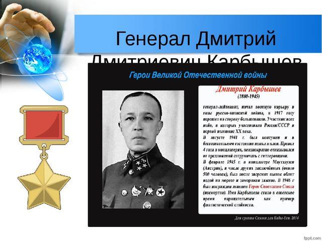 Генерал Дмитрий Дмитриевич Карбышев