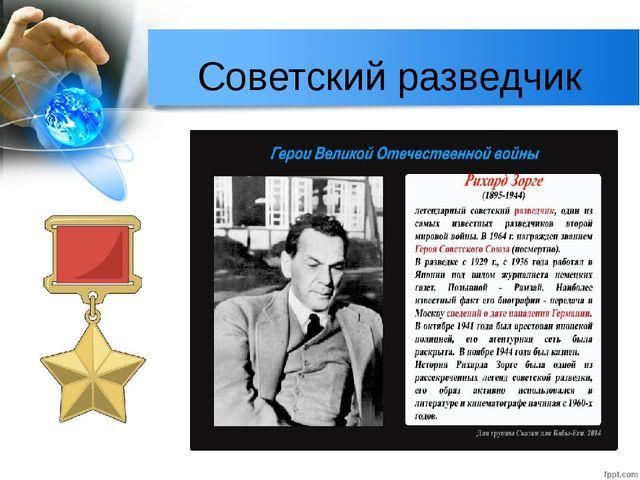 Советский разведчик