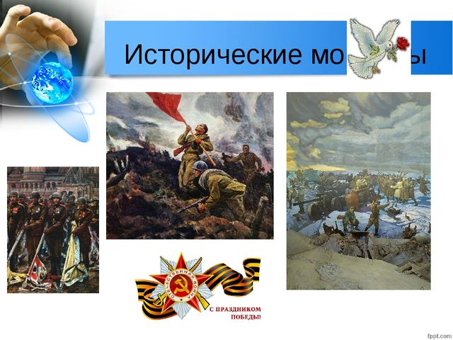 Исторические моменты