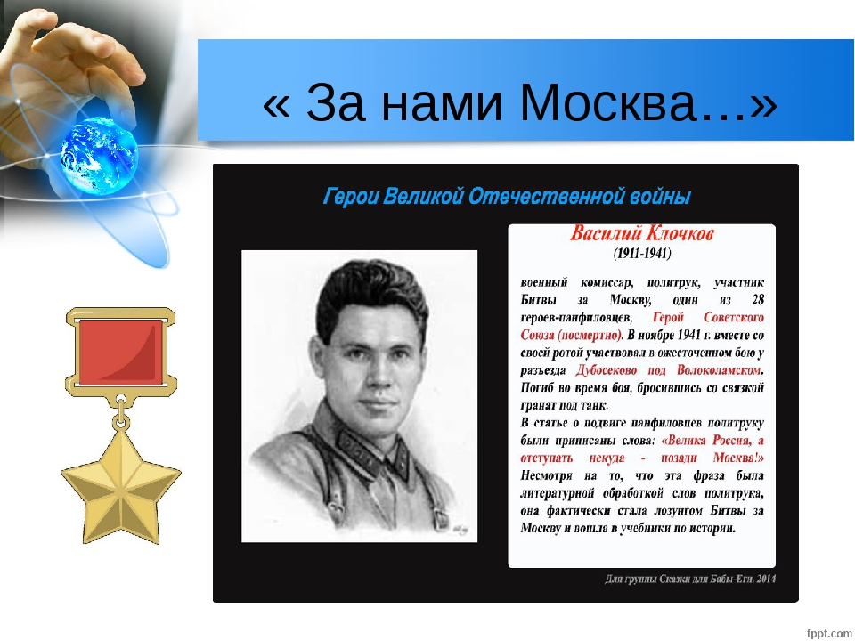 « За нами Москва…»