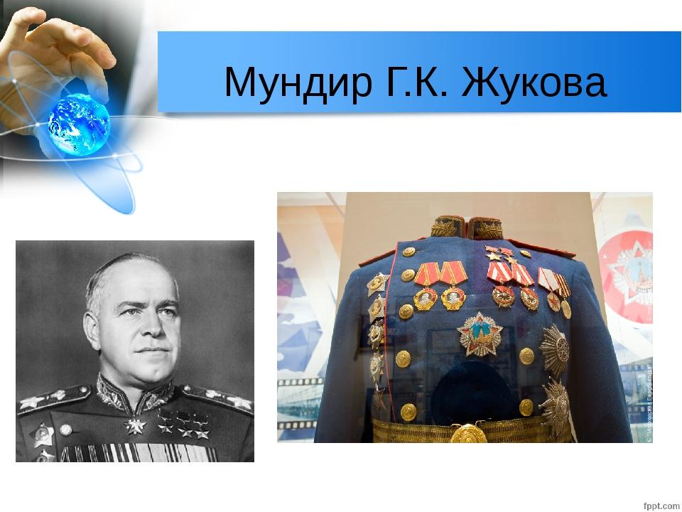 Мундир Г.К. Жукова