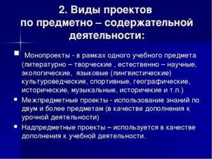 2. Виды проектов по предметно – содержательной деятельности: Монопроекты - в