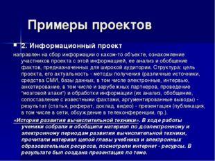 Примеры проектов 2. Информационный проект направлен на сбор информации о како