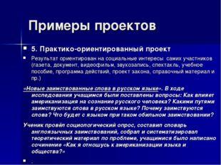 Примеры проектов 5. Практико-ориентированный проект Результат ориентирован на