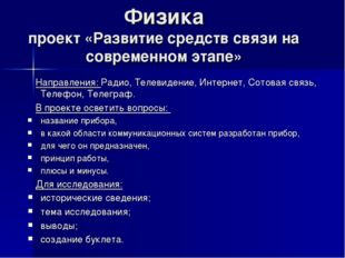 Физика проект «Развитие средств связи на современном этапе» Направления: Ради