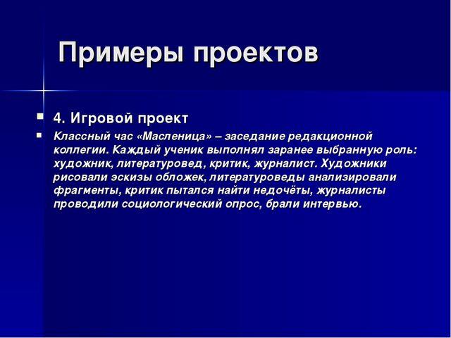 Примеры проектов 4. Игровой проект Классный час «Масленица» – заседание редак...