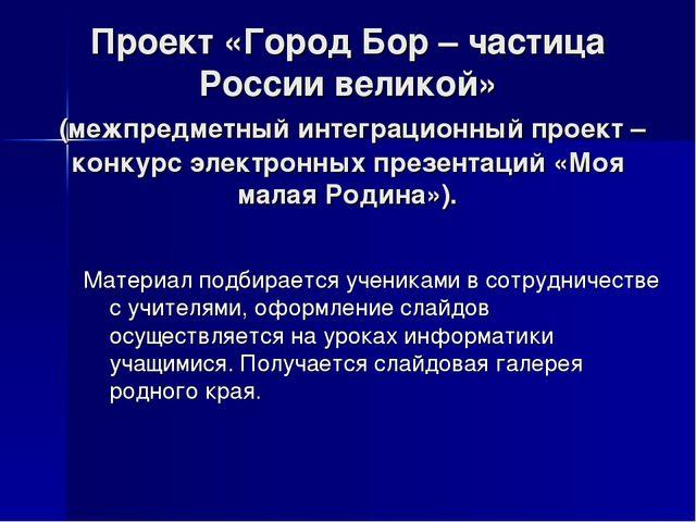Проект «Город Бор – частица России великой» (межпредметный интеграционный про...