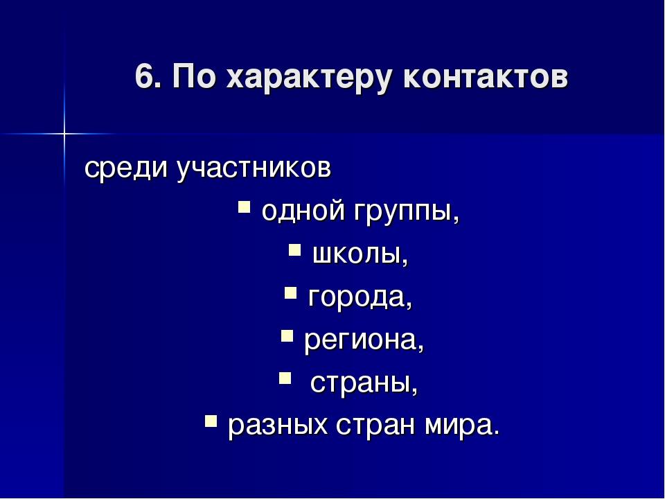 6. По характеру контактов среди участников одной группы, школы, города, регио...