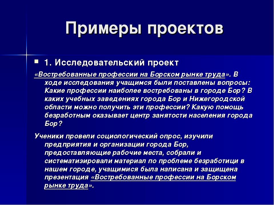 Примеры проектов 1. Исследовательский проект «Востребованные профессии на Бор...