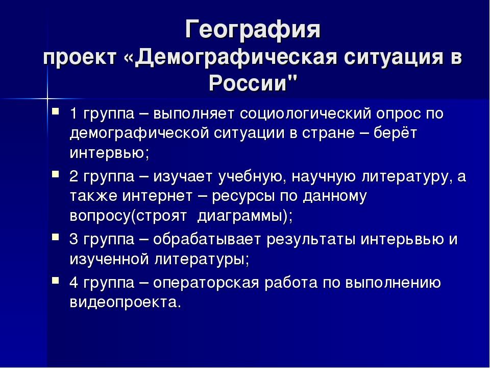 """География проект «Демографическая ситуация в России"""" 1 группа – выполняет соц..."""
