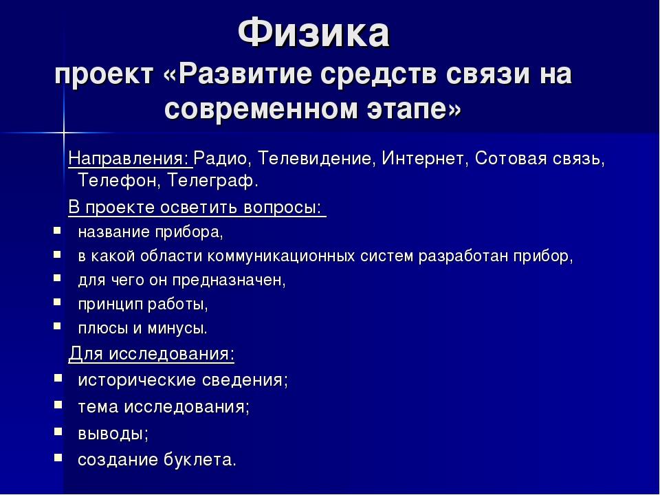 Физика проект «Развитие средств связи на современном этапе» Направления: Ради...