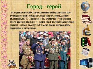За годы Великой Отечественной войны свыше 250 туляков стали Героями Советско
