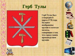 Герб Тулы Герб Тулы был утверждён 8 марта 1778 года. На щите изображены оружи