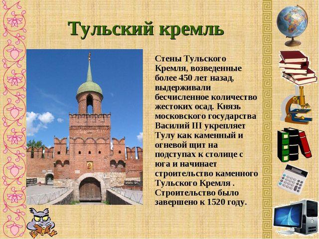 Тульский кремль Стены Тульского Кремля, возведенные более 450 лет назад, выде...