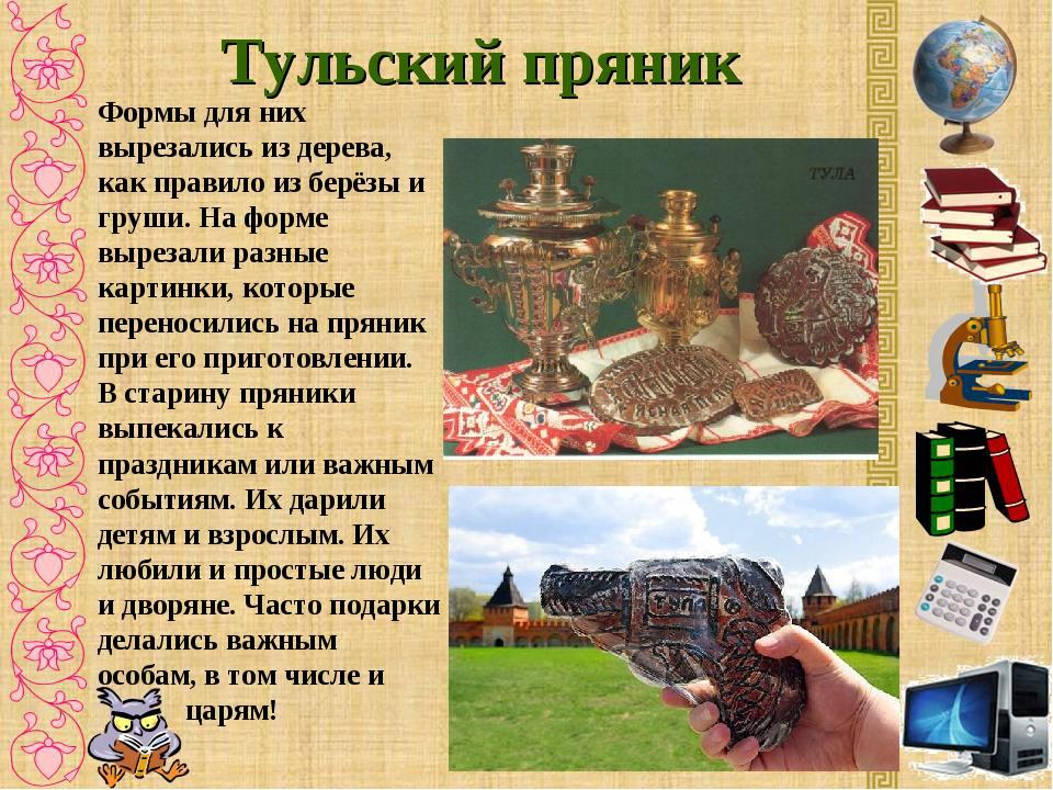 Тульский пряник Формы для них вырезались из дерева, как правило из берёзы и г...