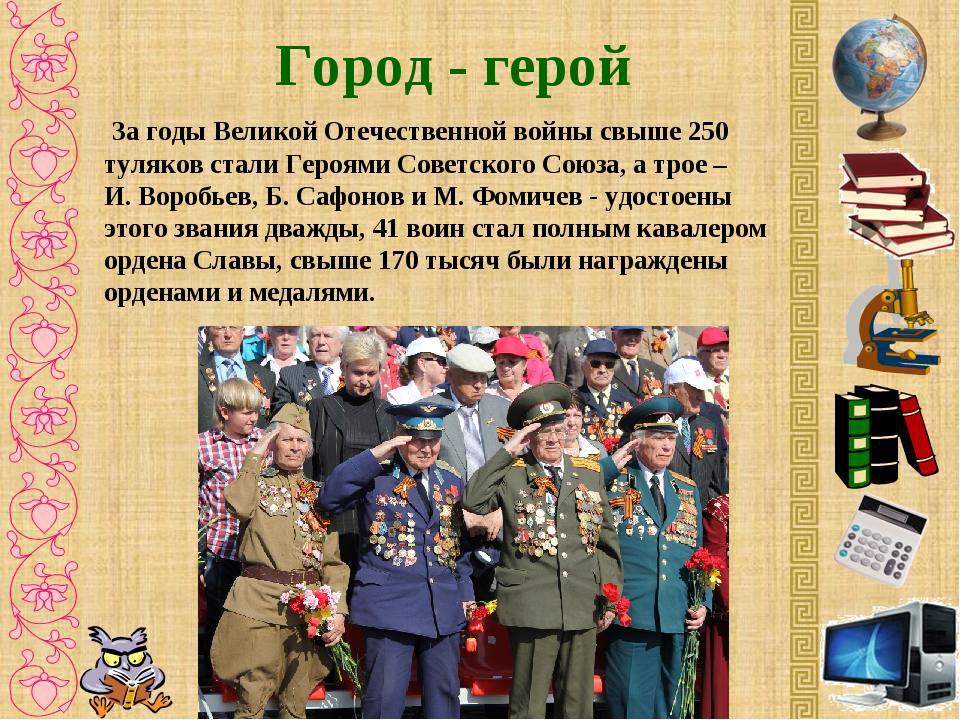 За годы Великой Отечественной войны свыше 250 туляков стали Героями Советско...
