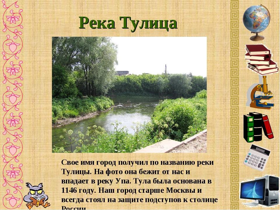Река Тулица Свое имя город получил по названию реки Тулицы. На фото она бежит...