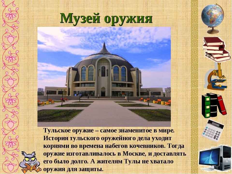 Музей оружия Тульское оружие – самое знаменитое в мире. История тульского ору...