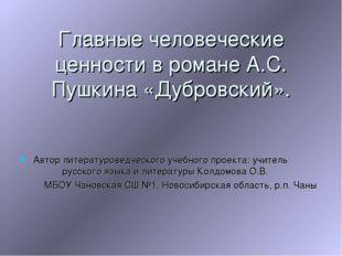 Главные человеческие ценности в романе А.С. Пушкина «Дубровский». Автор литер