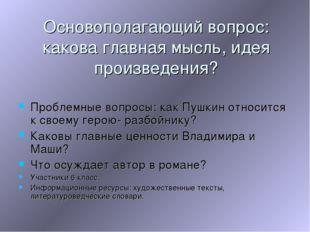 Основополагающий вопрос: какова главная мысль, идея произведения? Проблемные