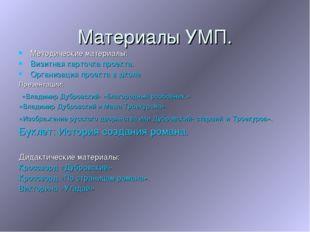 Материалы УМП. Методические материалы: Визитная карточка проекта. Организация
