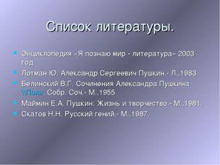 Список литературы. Энциклопедия «Я познаю мир - литература» 2003 год Лотман Ю