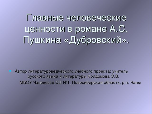 Главные человеческие ценности в романе А.С. Пушкина «Дубровский». Автор литер...