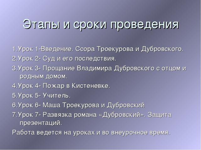 Этапы и сроки проведения 1.Урок 1-Введение. Ссора Троекурова и Дубровского. 2...