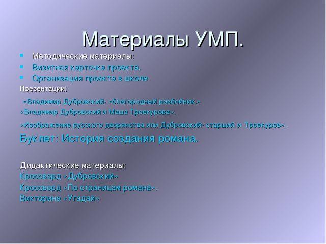 Материалы УМП. Методические материалы: Визитная карточка проекта. Организация...