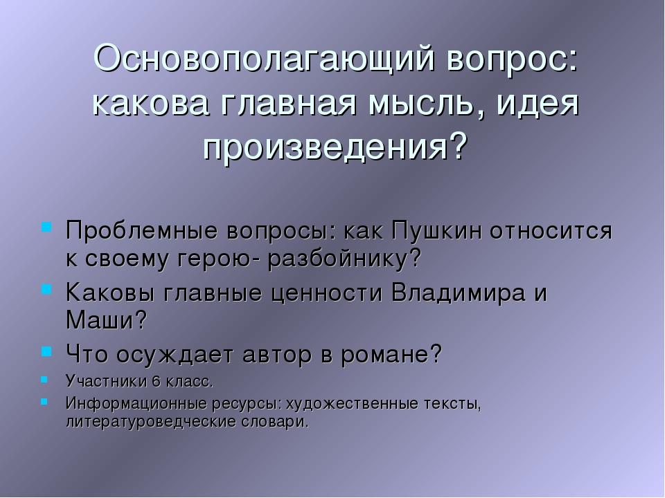 Основополагающий вопрос: какова главная мысль, идея произведения? Проблемные...