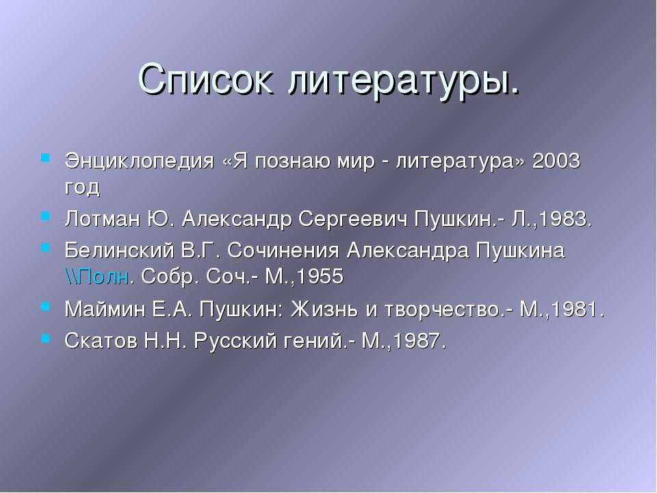 Список литературы. Энциклопедия «Я познаю мир - литература» 2003 год Лотман Ю...