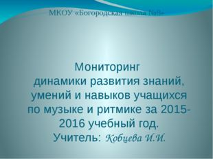 МКОУ «Богородская школа №8» Мониторинг динамики развития знаний, умений и нав