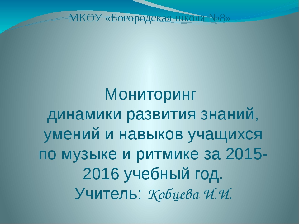 МКОУ «Богородская школа №8» Мониторинг динамики развития знаний, умений и нав...