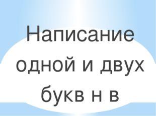 Написание одной и двух букв н в суффиксах прилагательных и страдательных прич