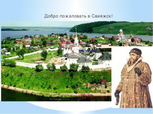Добро пожаловать в Свияжск!