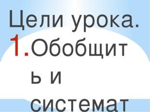 Цели урока. Обобщить и систематизировать материал правописании н и нн в суффи
