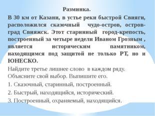 Разминка. В 30 км от Казани, в устье реки быстрой Свияги, расположился сказоч