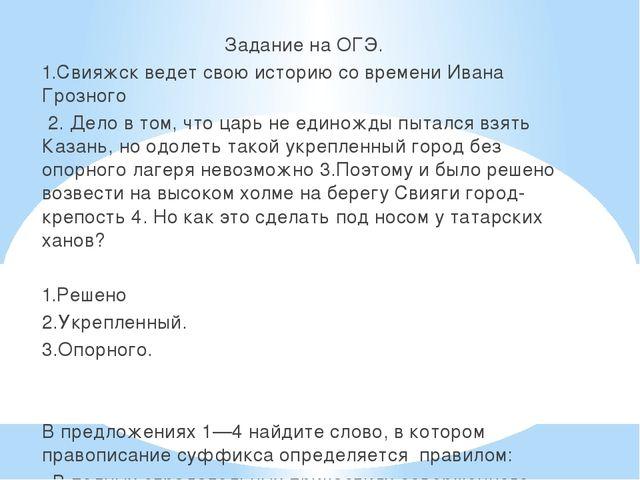Задание на ОГЭ. 1.Свияжск ведет свою историю со времени Ивана Грозного 2. Дел...