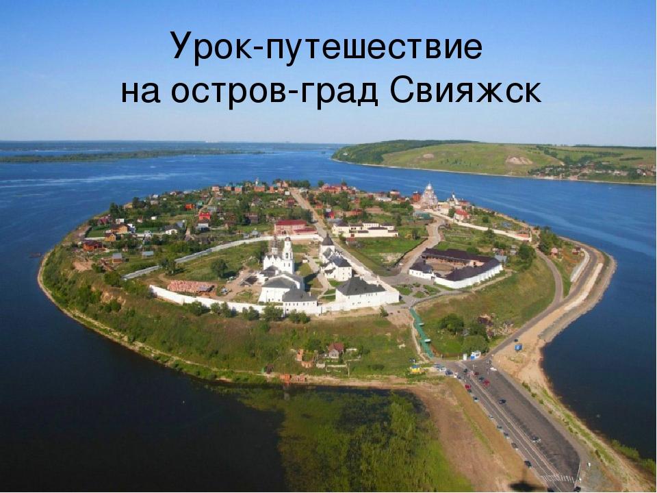 Урок-путешествие на остров-град Свияжск