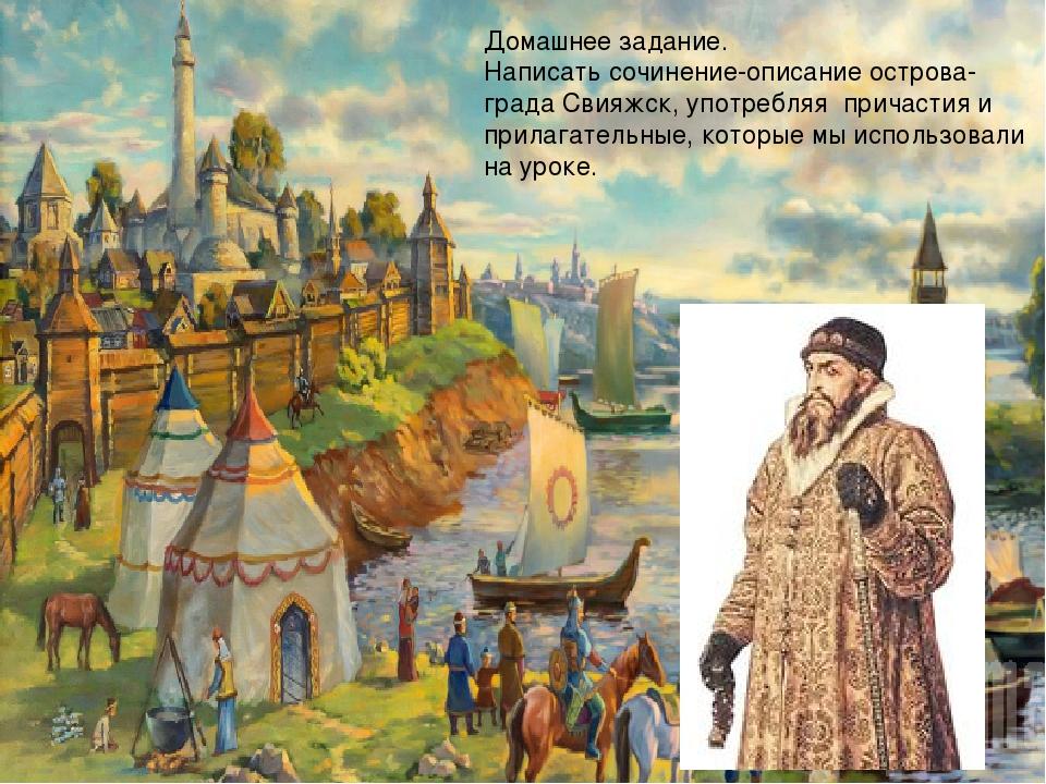 Домашнее задание. Написать сочинение-описание острова-града Свияжск, употреб...